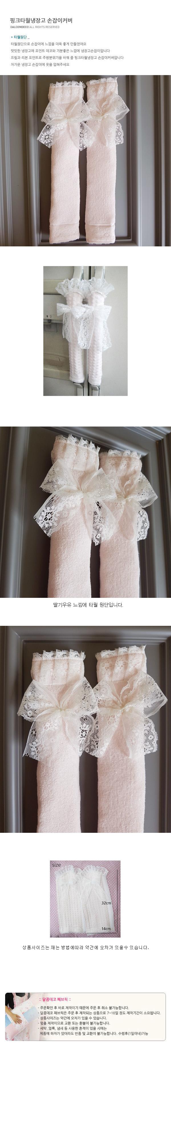 핑크타월 냉장고 손잡이커버 - 달콤데코, 16,500원, 커버류, 기타 커버류